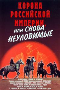 Korona Rosszijszkoj imperii, ili Sznova nyeulovimije (1971)