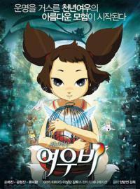 Yeu woo bi (2007)