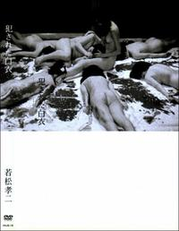 Okasareta hakui (1967)