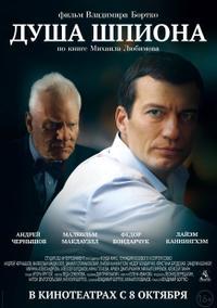Dusha spiona (2015)