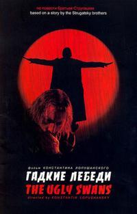 Gadkie lebegyi (2006)