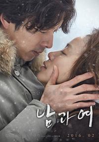 Nam-gwa yeo (2016)
