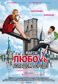 Lyubov v bolshom gorode (2009)