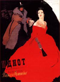 Igyiot (1958)