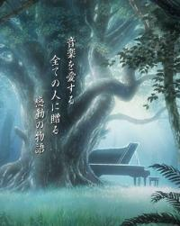 Piano no mori (2007)