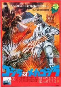 Gojira tai Mekagojira (1974)