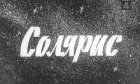 Szoljarisz (1968)