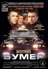 Bumer (2003)