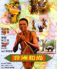 Fei zhou he shang (1991)