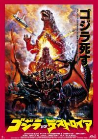 Gojira VS Desutoroiâ (1995)