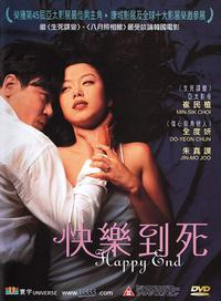 Haepi-endeu (1999)