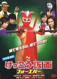 Kekkô Kamen: Forever (2007)