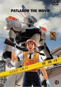 Kidô keisatsu patorebâ: Gekijô-ban (1989)