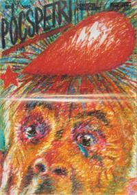 Pócspetri (1982)