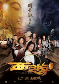 Xi you: Xiang mo pian (2013)