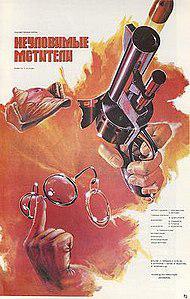 Nyeulovimije msztiteli (1967)