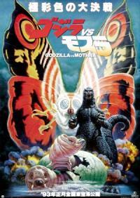 Gojira vs. Mosura (1992)