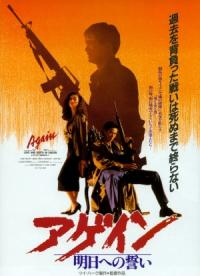 Ying hung boon sik III jik yeung ji gor (1989)