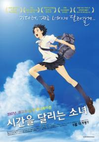 Toki wo kakeru shôjo (2006)