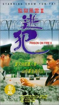Jian yu feng yun II: Tao fan (1991)