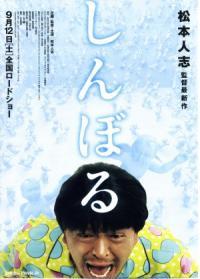 Shinboru (2009)