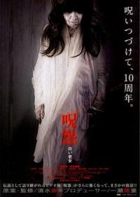 Ju-on: Shiroi rôjo (2009)