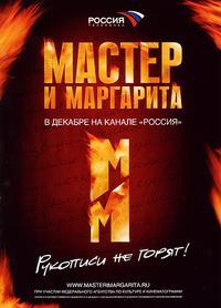 Master i Margarita (2005)