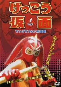 Kekkô Kamen: Mangurifon no gyakushû (2004)