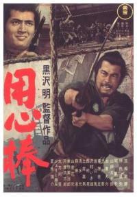 Yojinbo (1961)