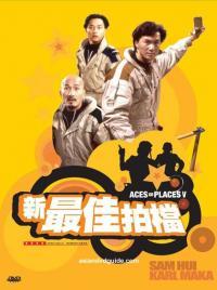 Xin zuijia paidang (1989)