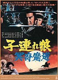 Kozure Ôkami: Meifumando (1973)