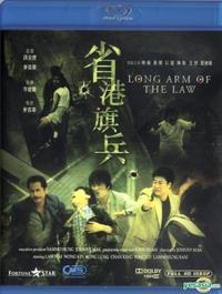 Saang gong kei bing (1984)