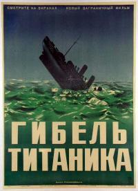 Titanic (1943)