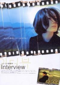Interview (2000)