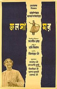 Jalsaghar (1958)
