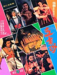 Wu du (1978)