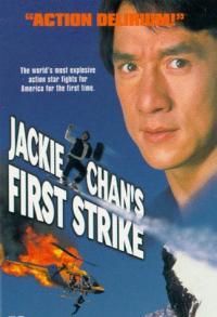 Ging chaat goo si 4: Ji gaan daan yam mo (1996)