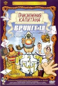 Priklyucheniya kapitana Vrungelya (1976)