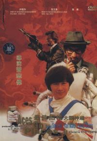 Zuijia paidang daxian shentong (1983)