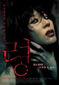 Ryeong (2004)