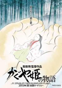 Kaguyahime no monogatari (2013)