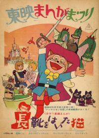 Nagagutsu o haita neko (1969)
