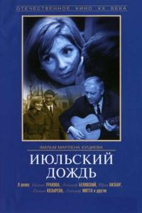 Ijulszkij dozsgy (1966)