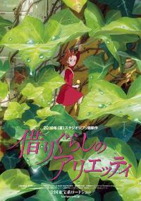 Kari-gurashi no Arietti (2010)