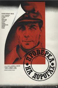 Proverka na dorogakh (1971)