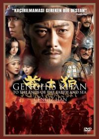 Aoki Ôkami: chi hate umi tsukiru made (2007)