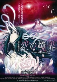 Gekijô ban Kara no kyôkai: Dai yon shô - Garan no dô (2008)