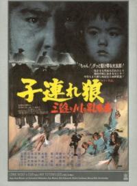 Kozure Ôkami: Sanzu no kawa no ubaguruma (1972)