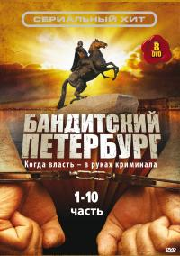 Banditskiy Peterburg: Baron (2000)