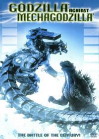 Gojira tai Mekagojira (2002)